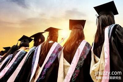 暨南大学在职研究生证书社会认可吗?